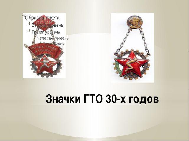 Значки ГТО 30-х годов