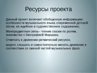 Ресурсы проекта Данный проект включает обобщенную информацию: особенности муз