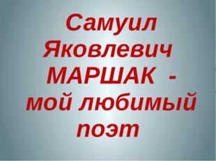 Самуил Яковлевич МАРШАК - мой любимый поэт