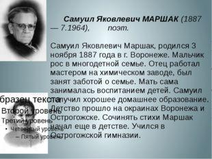 Самуил Яковлевич МАРШАК (1887 — 7.1964), поэт. Самуил Яковлевич Маршак, роди