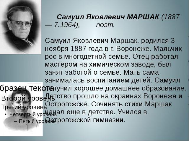 Самуил Яковлевич МАРШАК (1887 — 7.1964), поэт. Самуил Яковлевич Маршак, роди...