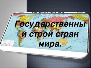 Государственный строй стран мира.