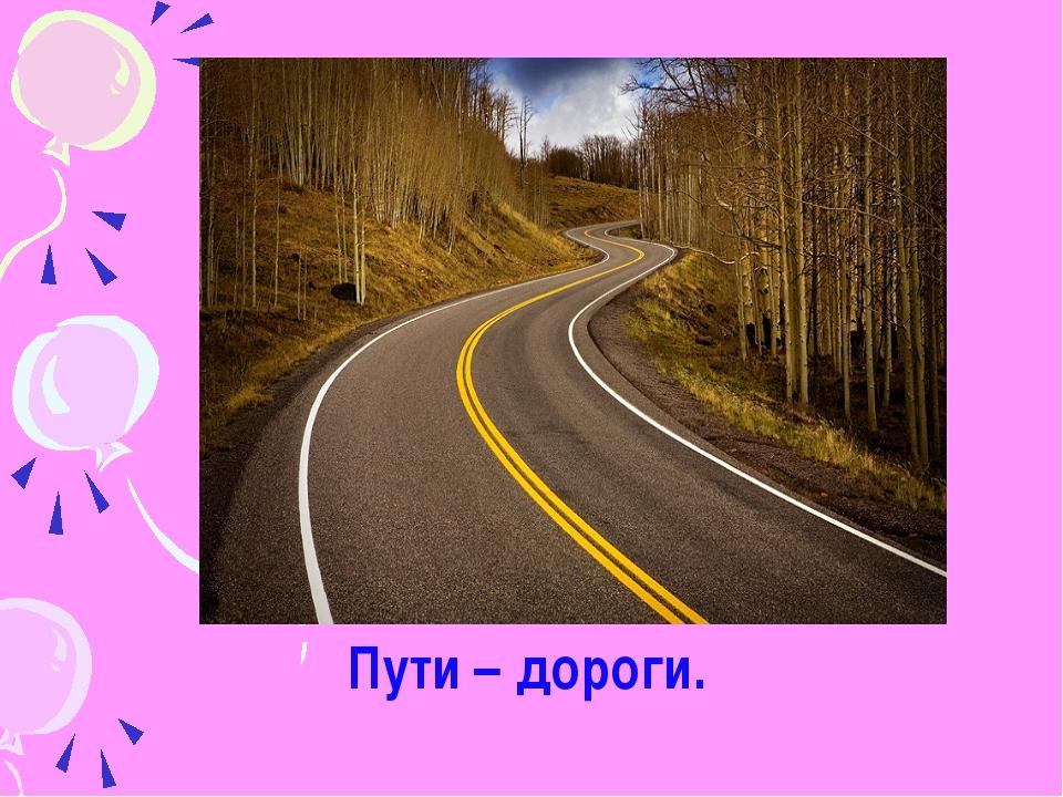 Пути – дороги.