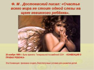 Ф. М . Достоевский писал: «Счастье всего мира не стоит одной слезы на щеке не
