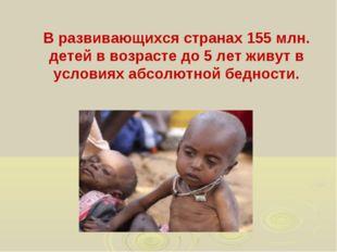 В развивающихся странах 155 млн. детей в возрасте до 5 лет живут в условиях а