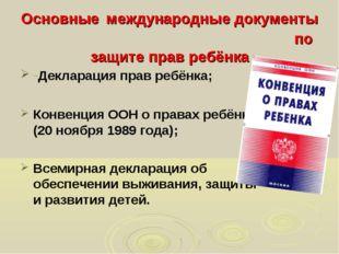 Основные международные документы по защите прав ребёнка -Декларация прав ребё