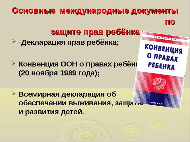 Основные международные документы по защите прав ребёнка -Декларация прав ребё...