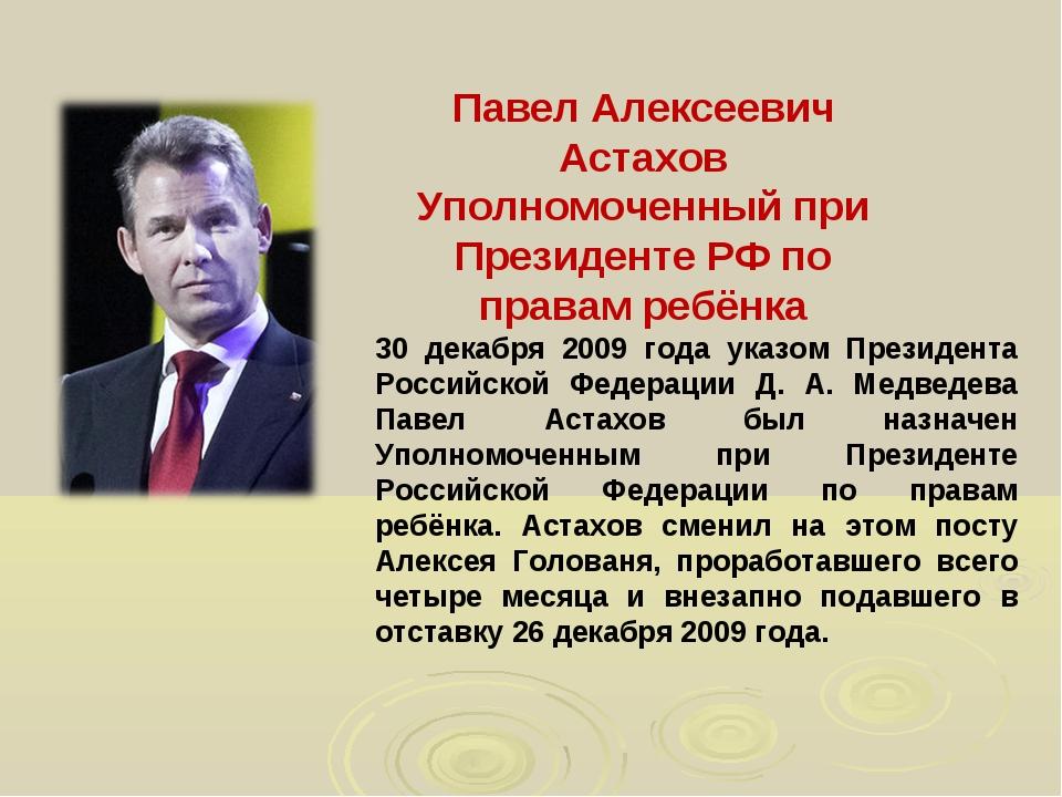 30 декабря 2009 года указом Президента Российской Федерации Д. А. Медведева П...