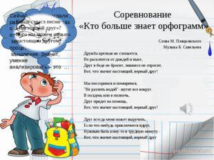 Соревнование «Кто больше знает орфограмм» Слова М. Пляцковского Музыка Б. Сав