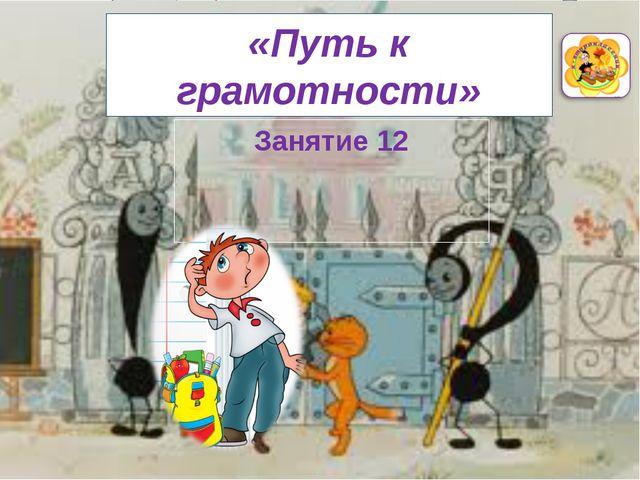 «Путь к грамотности» Занятие 12