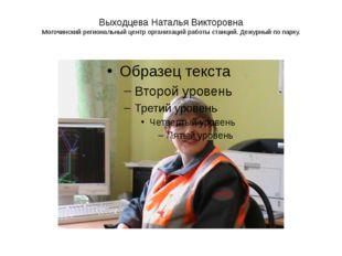 Выходцева Наталья Викторовна Могочинский региональный центр организаций работ
