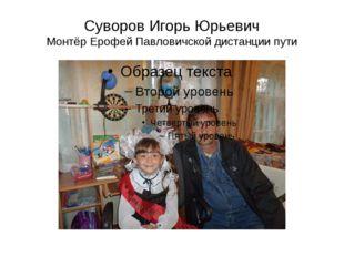 Суворов Игорь Юрьевич Монтёр Ерофей Павловичской дистанции пути