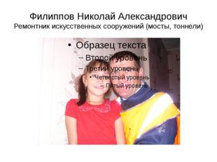Филиппов Николай Александрович Ремонтник искусственных сооружений (мосты, тон