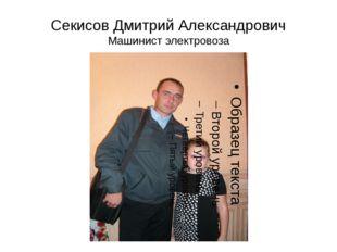 Секисов Дмитрий Александрович Машинист электровоза
