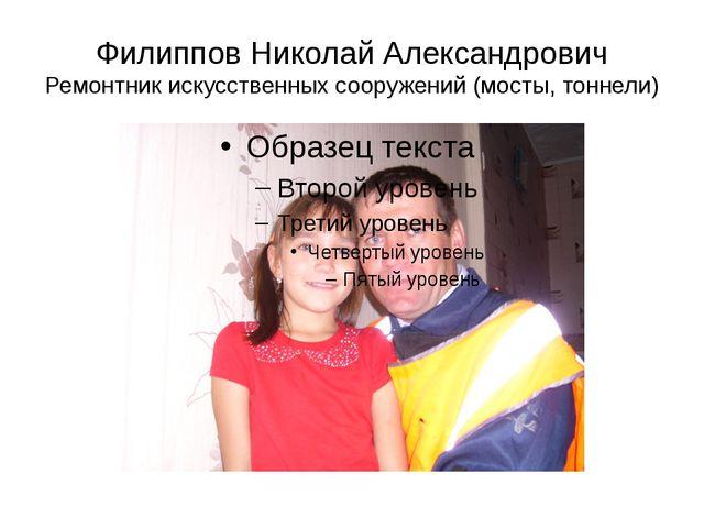 Филиппов Николай Александрович Ремонтник искусственных сооружений (мосты, тон...