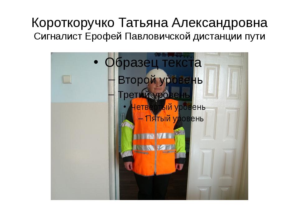 Короткоручко Татьяна Александровна Сигналист Ерофей Павловичской дистанции пути