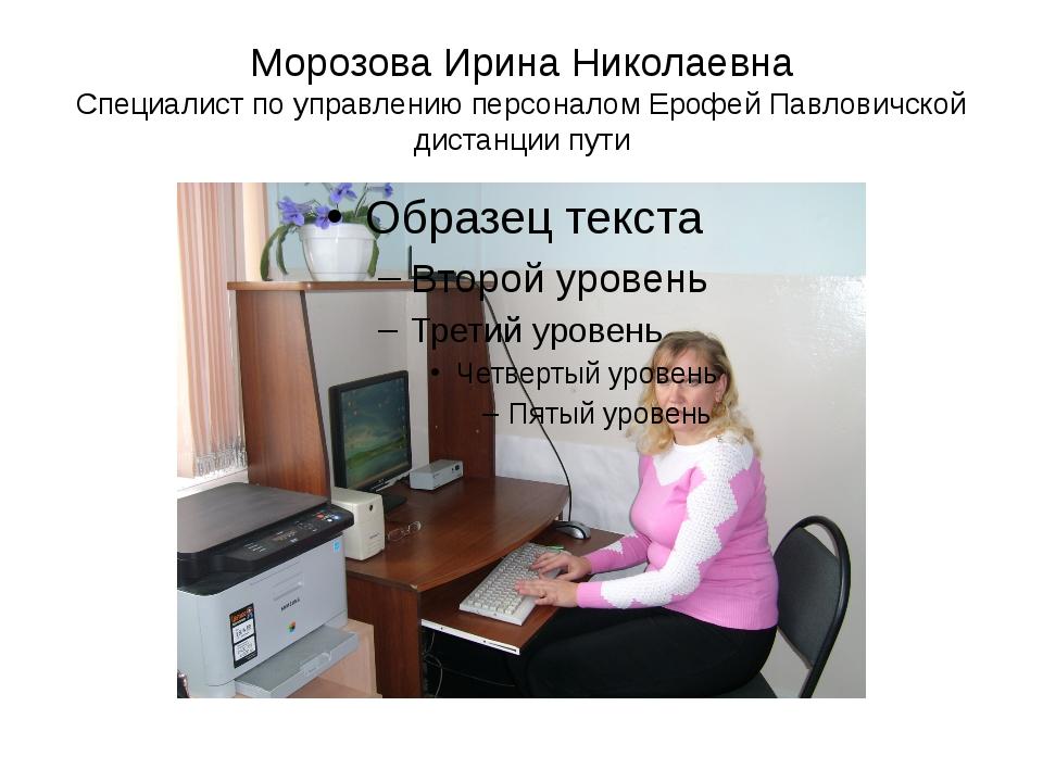 Морозова Ирина Николаевна Специалист по управлению персоналом Ерофей Павлович...