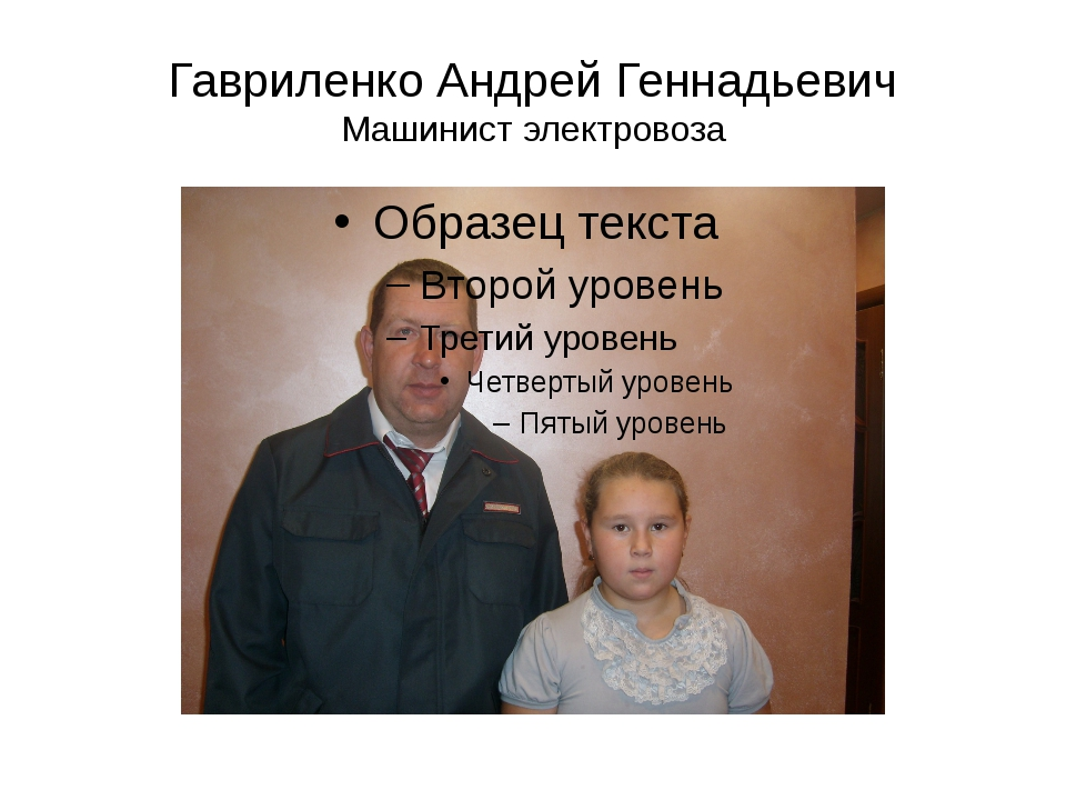 Гавриленко Андрей Геннадьевич Машинист электровоза