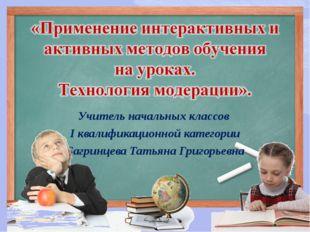 Учитель начальных классов I квалификационной категории Багринцева Татьяна Гри