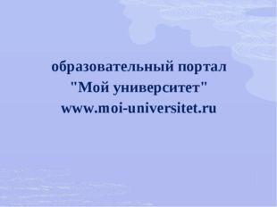 """образовательный портал """"Мой университет"""" www.moi-universitet.ru"""