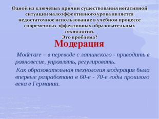 Модерация Moderare – в переводе с латинского - приводить в равновесие, управл