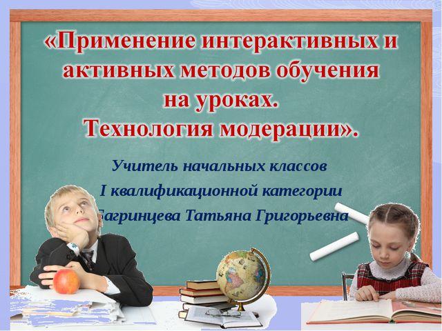 Учитель начальных классов I квалификационной категории Багринцева Татьяна Гри...