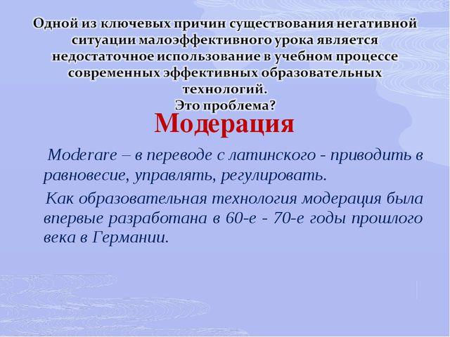 Модерация Moderare – в переводе с латинского - приводить в равновесие, управл...