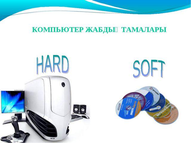 КОМПЬЮТЕР ЖАБДЫҚТАМАЛАРЫ
