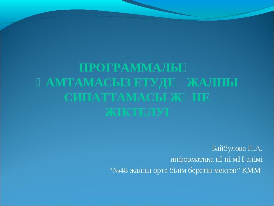 """Байбулова Н.А. информатика пәні мұғалімі """"№48 жалпы орта білім беретін мектеп..."""