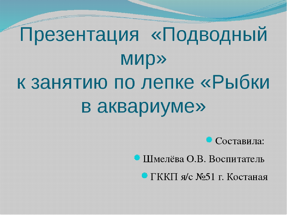 Презентация «Подводный мир» к занятию по лепке «Рыбки в аквариуме» Составила:...