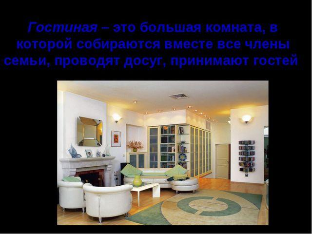 Гостиная – это большая комната, в которой собираются вместе все члены семьи,...