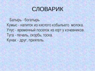 СЛОВАРИК Батырь - богатырь. Кумыс - напиток из кислого кобыльего молока. Улус