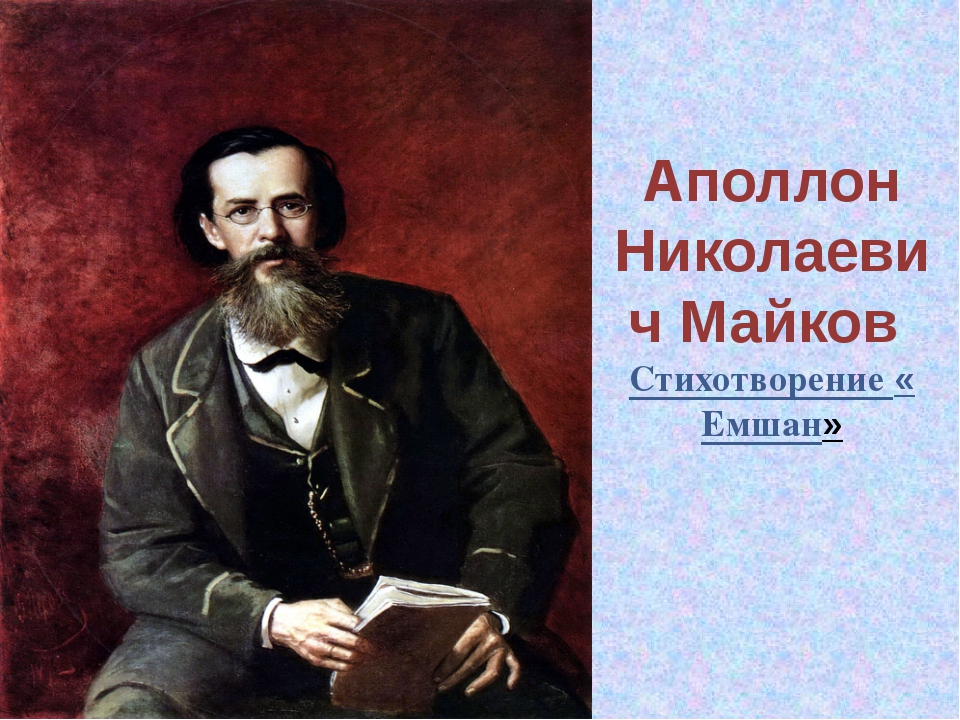 Аполлон Николаевич Майков Стихотворение «Емшан»