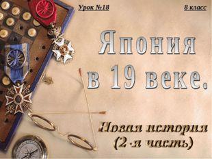 8 класс Урок №18