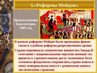 3.«Реформы Мейдзи». В рамках реформы Мейдзи были проведены финан-совая и суде