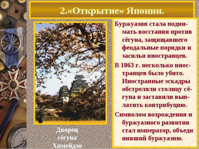 2.«Открытие» Японии. Буржуазия стала подни-мать восстания против сёгуна, защи...