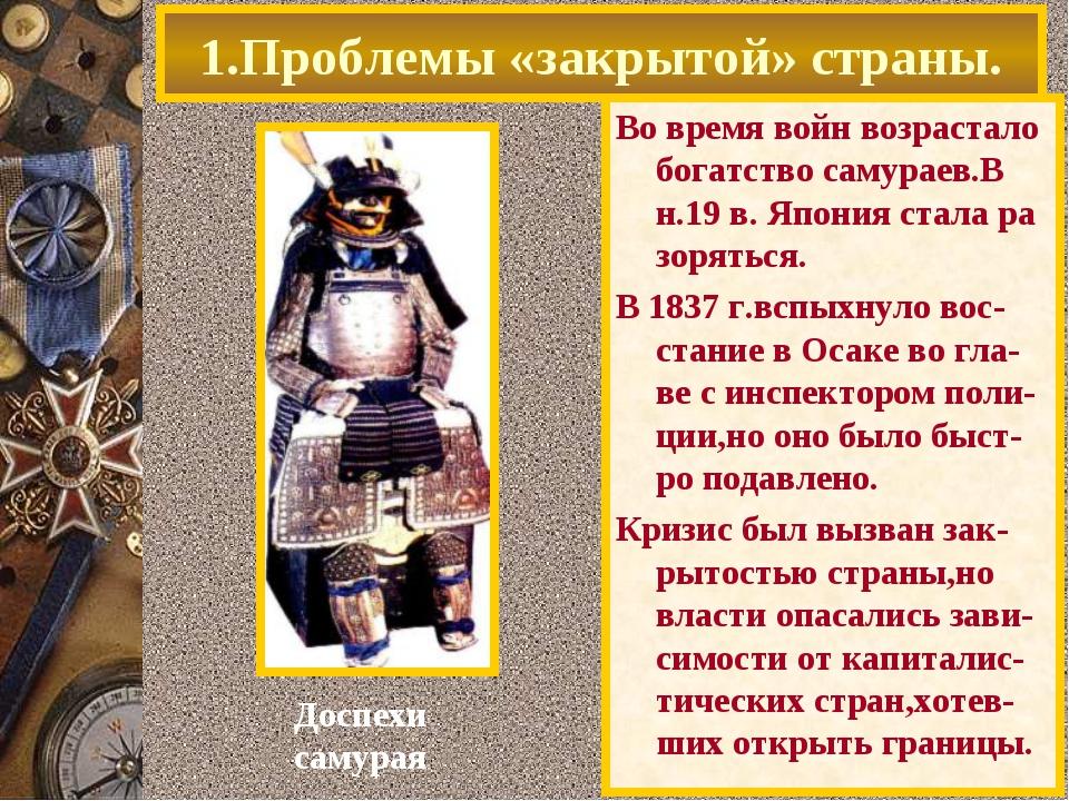 1.Проблемы «закрытой» страны. Во время войн возрастало богатство самураев.В н...