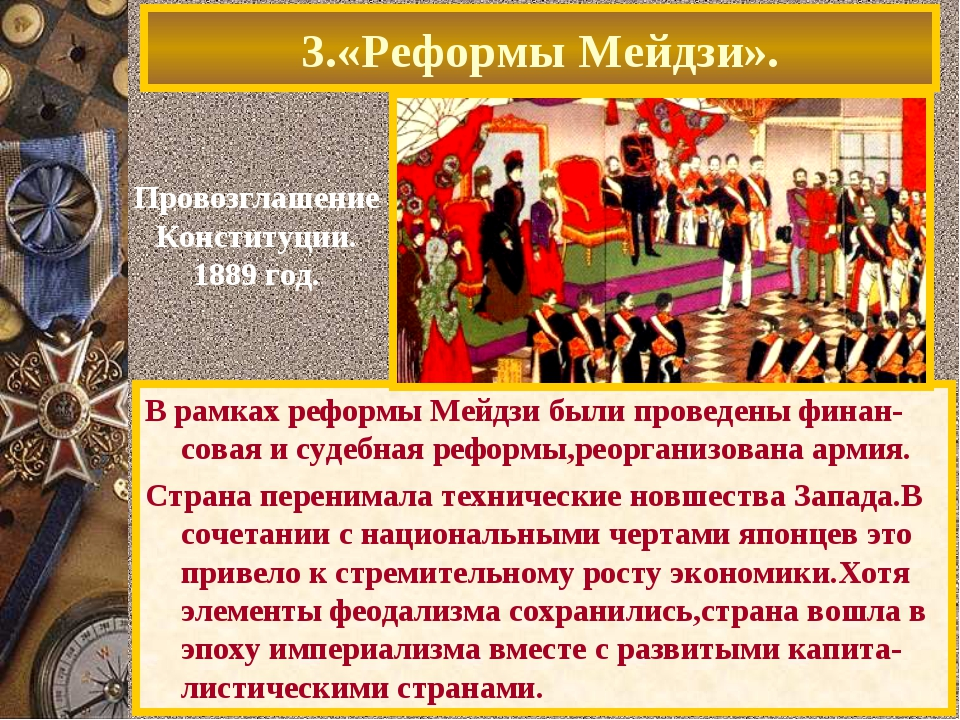 3.«Реформы Мейдзи». В рамках реформы Мейдзи были проведены финан-совая и суде...