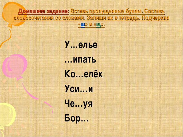 Домашнее задание: Вставь пропущенные буквы. Составь словосочетания со словами...