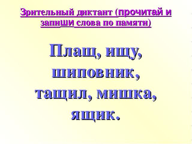 Зрительный диктант (прочитай и запиши слова по памяти) Плащ, ищу, шиповник, т...