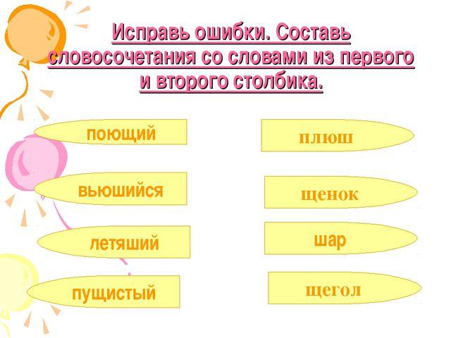 Исправь ошибки. Составь словосочетания со словами из первого и второго столби...