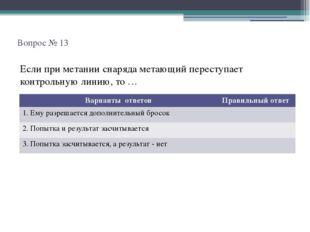 Вопрос № 13 Если при метании снаряда метающий переступает контрольную линию,