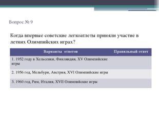Вопрос № 9 Когда впервые советские легкоатлеты приняли участие в летних Олим