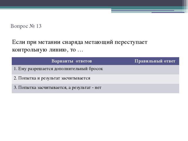 Вопрос № 13 Если при метании снаряда метающий переступает контрольную линию,...