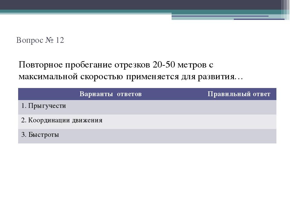 Вопрос № 12 Повторное пробегание отрезков 20-50 метров с максимальной скорос...