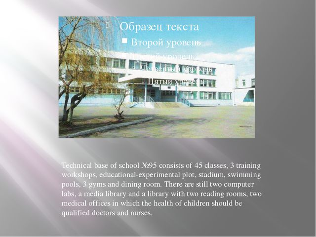 Technical base of school №95 consists of 45 classes, 3 training workshops, ed...