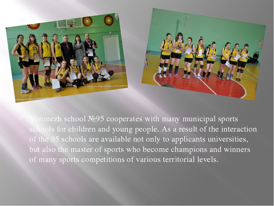 Voronezh school №95 cooperates with many municipal sports schools for childre...