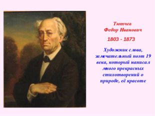 Художник слова, замечательный поэт 19 века, который написал много прекрасных