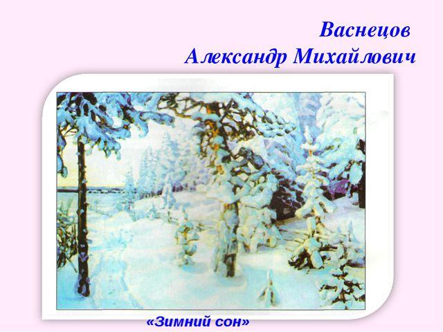 Васнецов Александр Михайлович «Зимний сон»