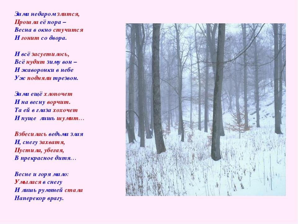 Зима недаром злится, Прошла её пора – Весна в окно стучится И гонит со двора....